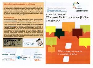 EUSP 2014 Flyer